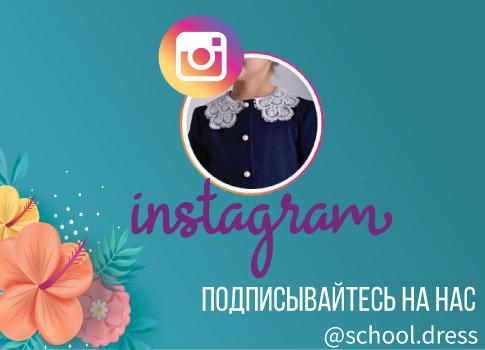 https://school-dress.com/content/7-sotrudnichestvo